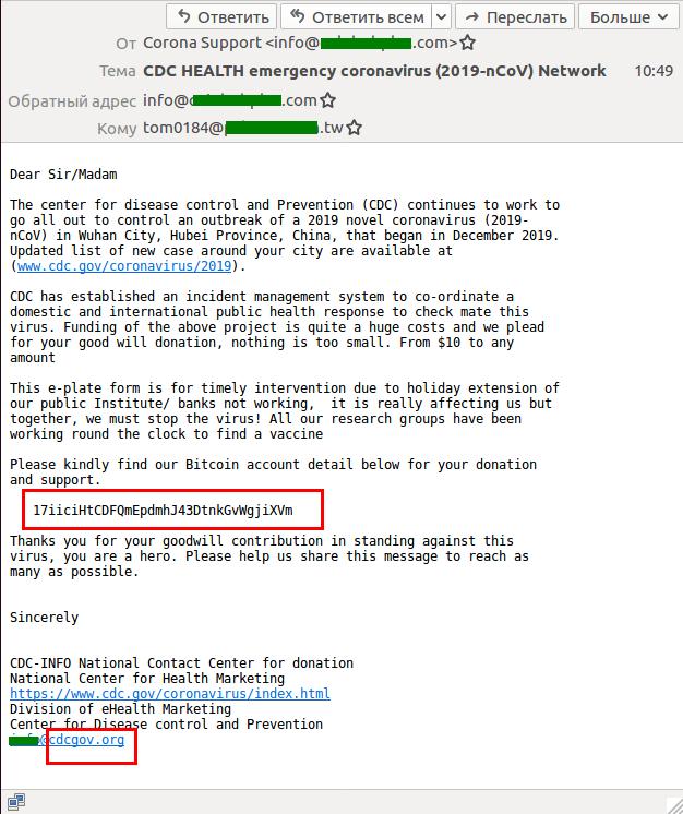 coronavirus phishing scr3