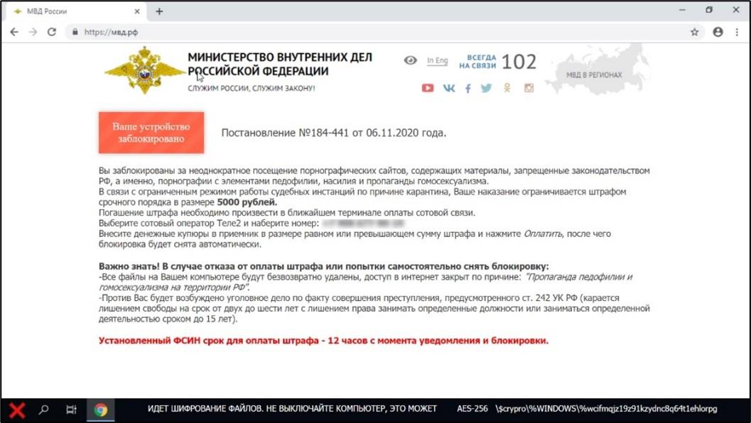 MVD fake sites 01