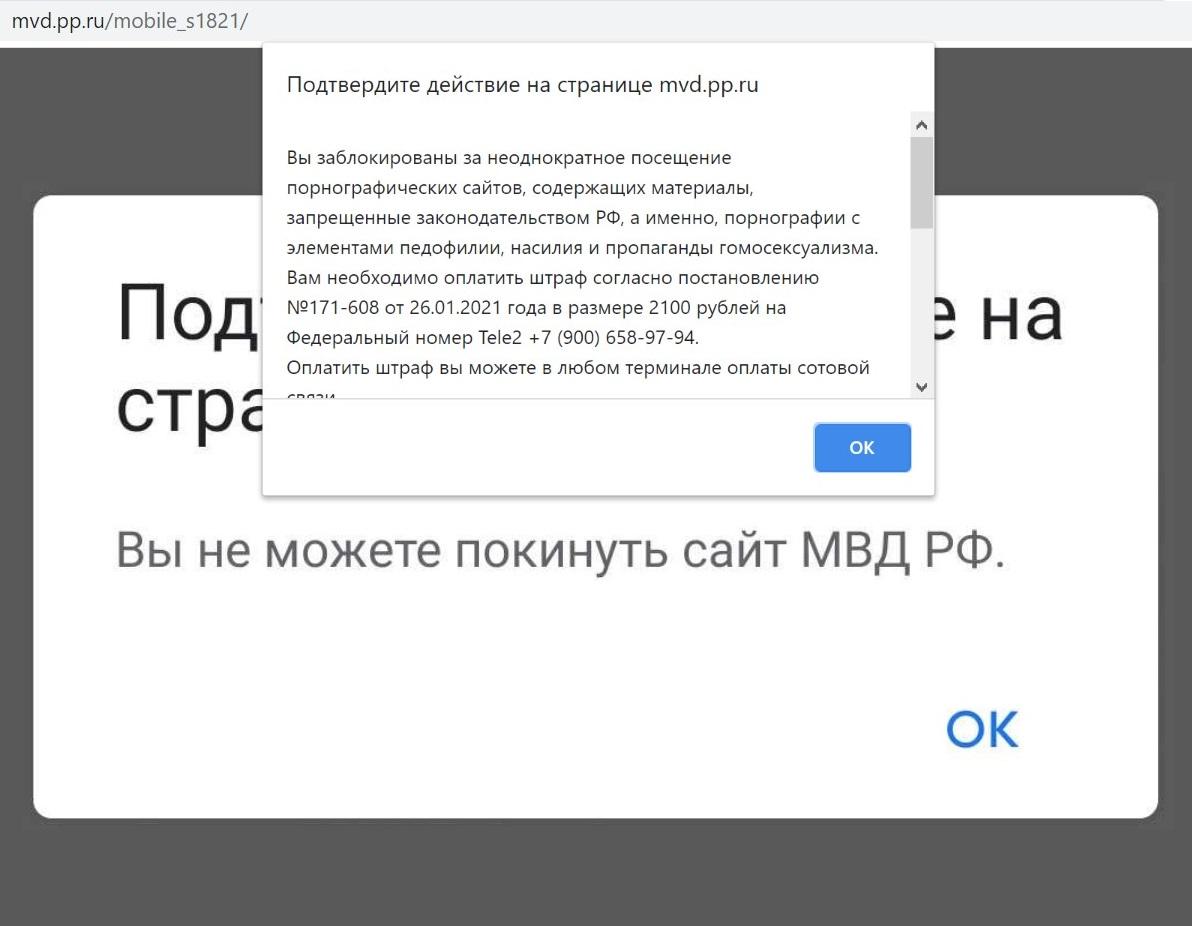MVD fake sites 06