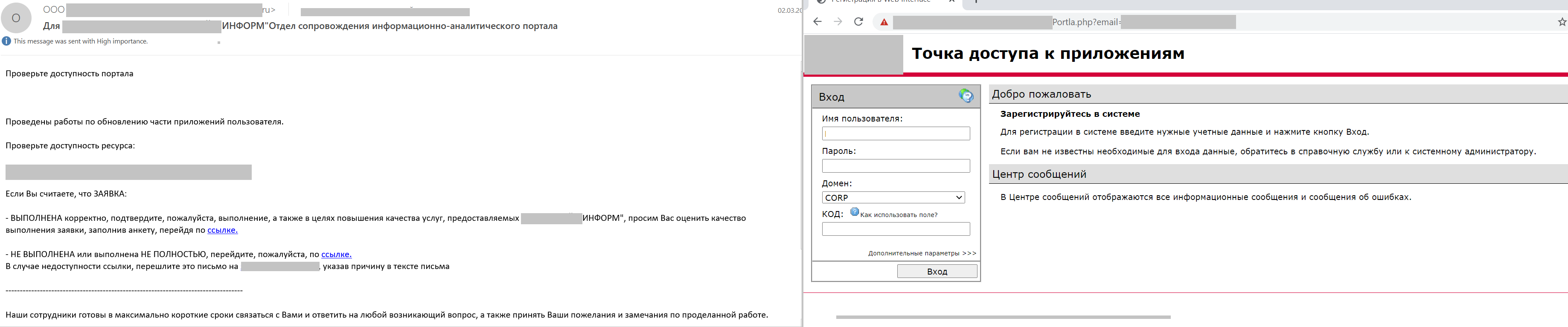 Spam and phishing in Q1 2021 12